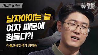 최민준 소장 #06 | 아들 엄마들의 '남녀공학 기피현…