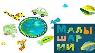 Сказка для детей Малышарий. Обзор детских приложений