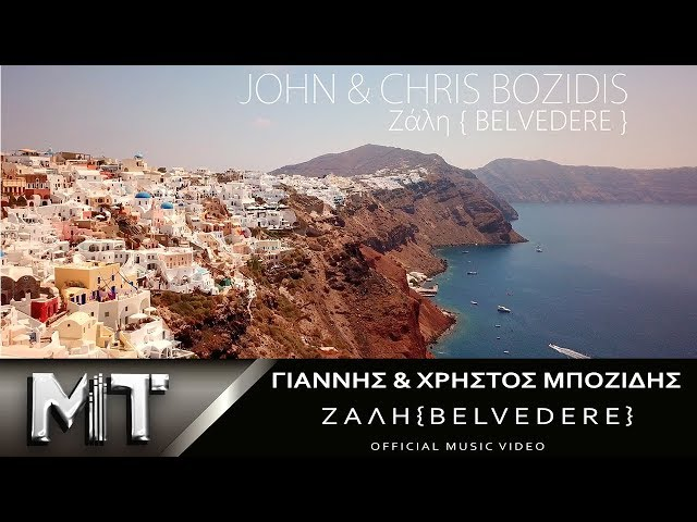 John & Chris Bozidis - Zali (BELVEDERE) Official Video Clip 4Κ 2018
