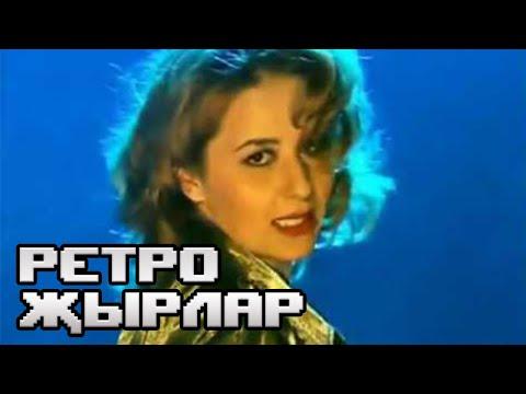 ТАТАРЧА РЕТРО ҖЫРЛАР (Татарские ретро песни)
