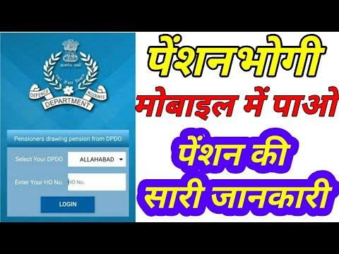 पेंशनभोगीयों के लिए लॉन्च हुआ Mobile App~Defence Pension Info By CGDA Delhi #Govt Employees News