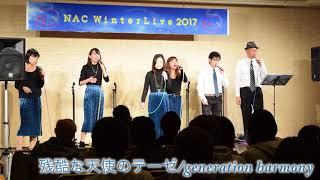 奈良アカペラサークル主催<NAC Winter Live 2017> 2017/11/26 やまと...
