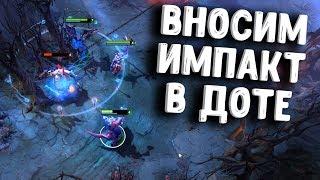 ВНОСИМ ИМПАКТ В ДОТЕ - DISRUPTOR DOTA 2