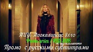 Американская история ужасов: Апокалипсис 8 сезон 10 серия - Промо с русскими субтитрами
