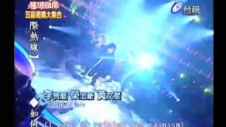 20110423 超級偶像 3.李寶龍 榮忠豪 黃文星:脫掉
