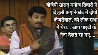 जब Lok Sabha में अग्निकांड को लेकर Manoj Tiwari ने Cm Kejriwal को चटाई धूल Must Watch