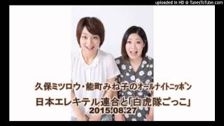 久保ミツロウ・能町みね子のオールナイトニッポン 2017-8-25 白虎隊ごっこ.