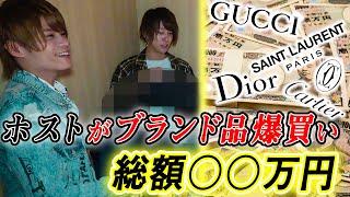 【爆買い】総額〇〇万円を超える高額商品を紹介‼【AIR GROUP】【club AIR】