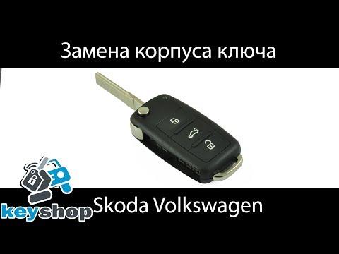 видео: как поменять корпус ключа шкода октавия, суперб, фольксваген пассат,  гольф, джетта, туарег