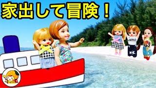 ケリー 家出をして無人島で生活★ 秘密基地でテントを立ててキャンプ★ 船で海を渡る♪ ミキちゃんマキちゃん おもちゃ ここなっちゃん