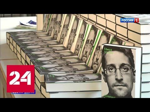 """""""Личное дело"""": Сноуден издал мемуары - Россия 24"""