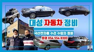 문경 1급대성자동차정비 공업사 수입차전문정비 국산차종수…