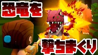 肉食恐竜を撃ちまくり!? せまりくる恐竜を銃で撃ちまくるゲームが地味におもしろい!! - コールオブ ミニ ディノハンター 実況プレイ thumbnail