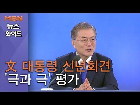 각본 없는 文 대통령 신년회견 '극과 극' 평가…잘한 점 vs 아쉬운 점? [뉴스와이드]
