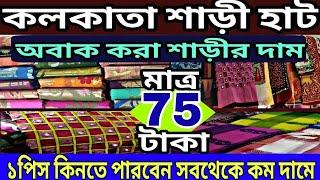 👌মাত্র 75টাকায় দামী তাঁতের শাড়ি  রঙ গ্যারান্টি ১পিস কিনতে পারবেন Asia's Biggest Kolkata Saree Haat