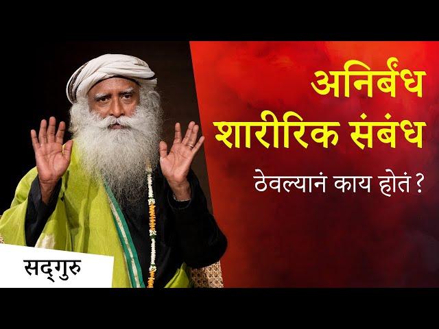 अनिर्बंध शारीरिक संबंध ठेवल्यानं काय होतं? - Casual Relationships - Sadhguru Marathi Suvichar