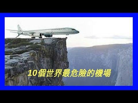 10個世界最危險的機場(真令人難以置信的跑道)