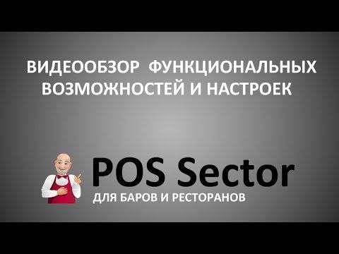 Демонстрация работы Программы для баров|кафе|ресторанов POS Sector