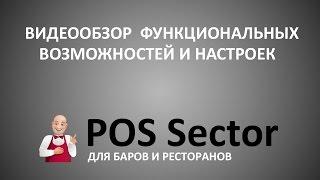 Демонстрация работы Программы для баров|кафе|ресторанов POS Sector(, 2015-03-26T17:47:45.000Z)