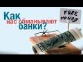 Мошенничество в банках / Переплата за кредит/ Кража денег со вклада