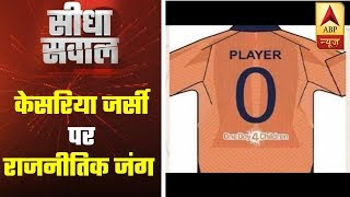 Does Team India's Orange Jersey Indicates A Political Inclination? Seedha Sawal Full | ABP News