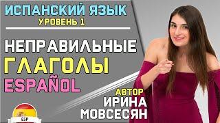 11. Испанский: НЕПРАВИЛЬНЫЙ ГЛАГОЛ (SER) / Ирина ШИ