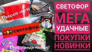 СВЕТОФОР // удачные покупки // магазин низких цен  // супер выгодно