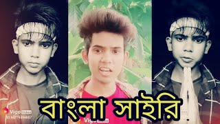 Sanaul shayari Bengali vigo video ,