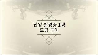 송탄할리 단양팔경중 1경 도담 투어