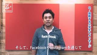 フェイスブックジャパン 代表取締役 長谷川晋氏「Tech Kids Grand Prix 2018」小学生への応援メッセージ