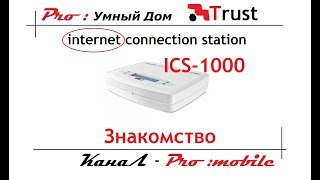 Обзор ICS-1000. Trust Smart Home. Серия 58-2
