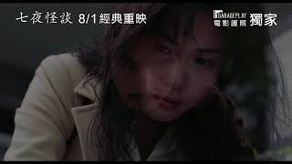 【七夜怪談】超越所有日本恐怖片的不敗經典8/1 (四) 電影護照獨家經典重映