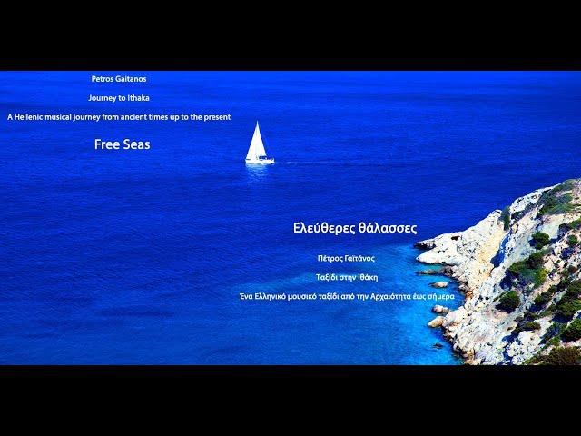 Free seas Petros Gaitanos Ελεύθερες θάλασσες Πέτρος Γαϊτάνος