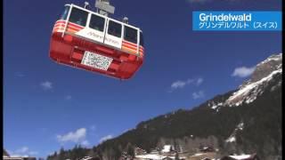 WorldSkiResort03 スイス・グリンデルワルトスキー場