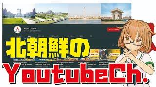 北朝鮮のYoutubeチャンネルが怪しい