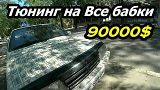 90000$ в ВАЗ 21099   Тюнинг на Все бабки   Машина в деньгах. Реакция прохожих на авто