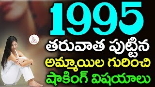 1995 తరవాత పుట్టిన అమ్మాయిల గురించి షాకింగ్ విషయాలు | Interesting Facts | Eagle Media Works