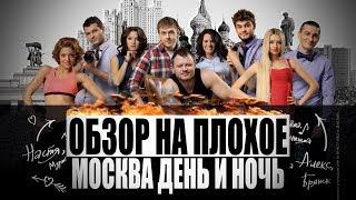 Обзор на плохое - Москва. День и ночь