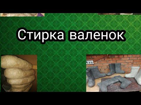 Стирка валенок /подробный  обзор