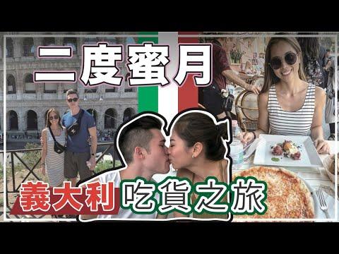 💚 愛上義大利 吃貨夫妻實錄 與老公的二度蜜月