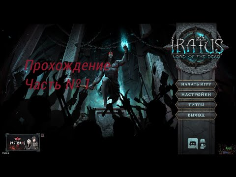 Iratus Lord of the Dead ч.1 |