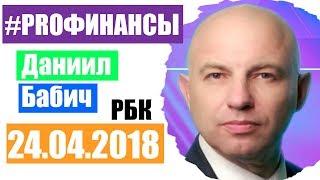 Что будет с рублем? ПРО финансы 24 апреля 2018 года Дмитрий Александров