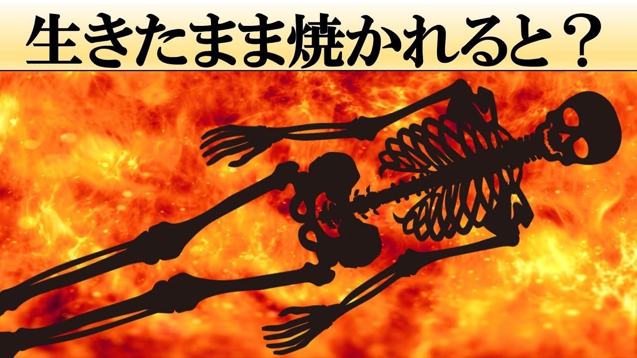 【科学】生きたまま焼かれるとどうなる?【火あぶり】