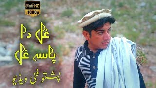 Ghal Da Pasa Ghal New Funny Videos 2018 | Our Vines New Funny Videos 2018 | Pashto Funny