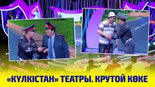 Download lagu «Күлкістан» театры. Крутой көке