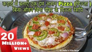 कड़ाई में बनाऐं एक दम आसन Pizza (पिज्जा)  बिना ओवन  बिना यीस्ट के पिज्जा रेसपि