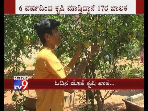 17-Year-Old Bengaluru Boy Grows His Own Veggies by Organic Farming