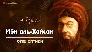 Ибн Аль-Хайсам – «отец современной оптики»