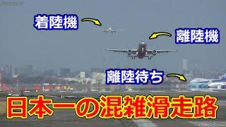 滑走路あたりの離着陸回数日本一!福岡空港の離着陸風景