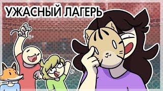 Мой Ужасный Мюзикл ● Русский Дубляж